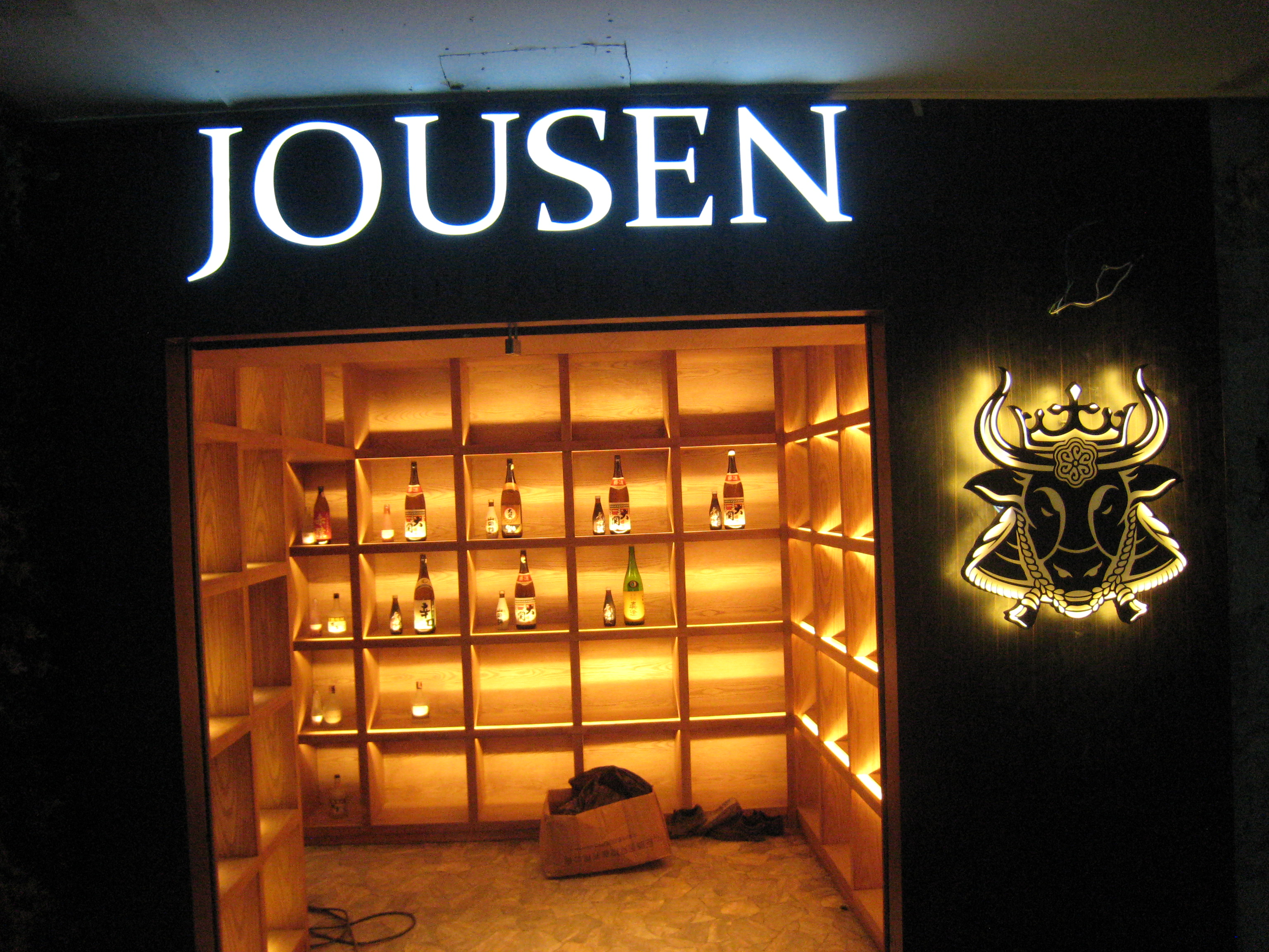 Project JOUSEN@EMPIRE TOWER